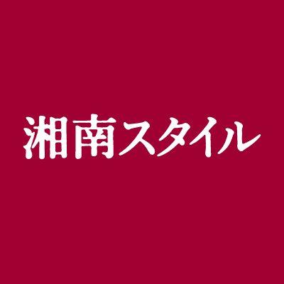 湘南スタイルmagazine 編集部