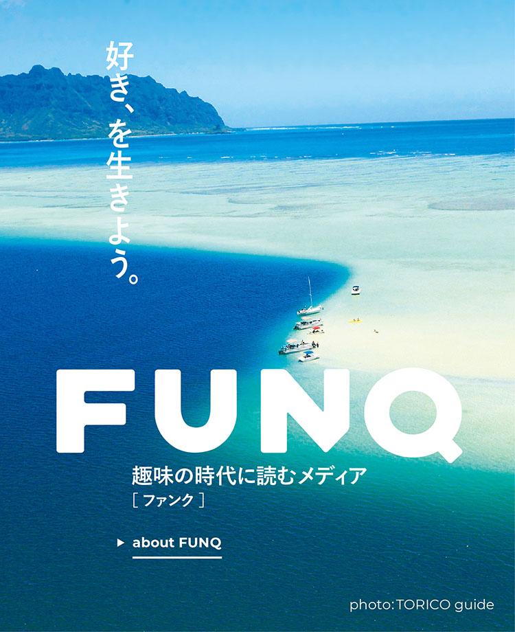 FUNQ [ ファンク ] 趣味の時代に読むメディア