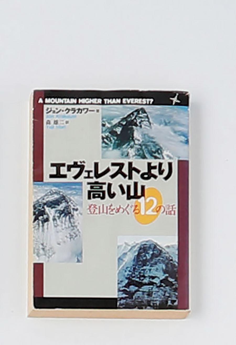 いまこそ読みたい山の本が見つかる! | PEAKS